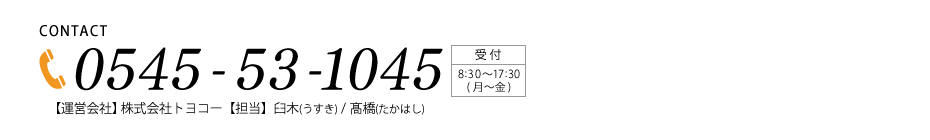 0545-53-1045【運営会社】株式会社トヨコー【受付】9:00~18:00【担当】臼木