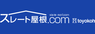 ストレート屋根.com