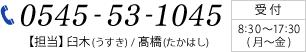 0545-53-1045