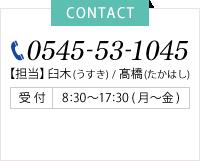0545-53-1045【受付】9:00~18:00(月~金)