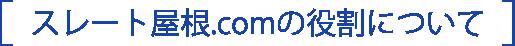 スレート屋根.comの役割について