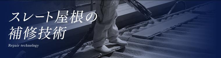 スレート屋根の補修技術